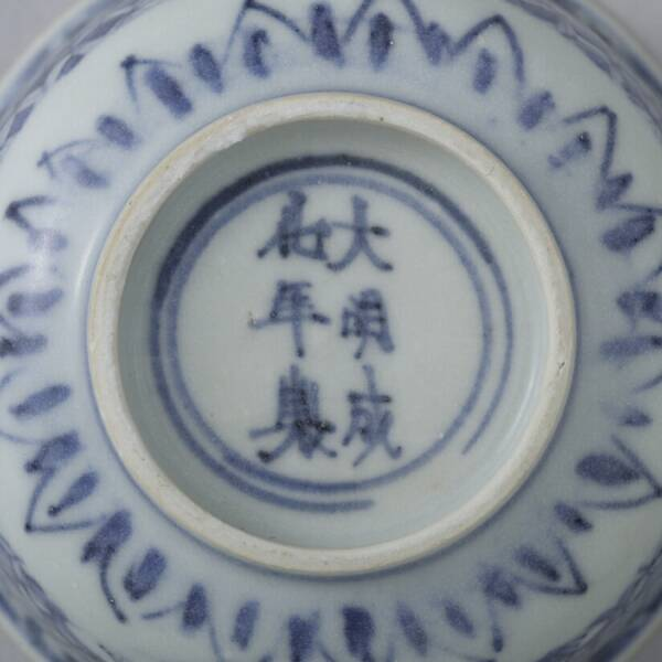 Porcelain Marks And Inscriptions From The Wanli Shipwreck Cargo